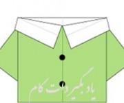 اریگامی پیراهن