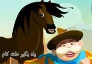 بازی آنلاین کودکانه مزرعه پرورش اسب