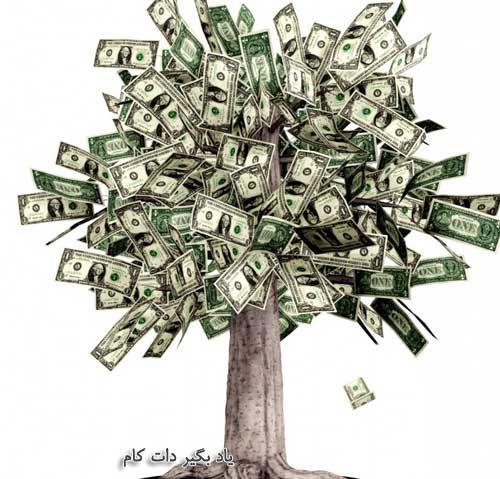 پول دار شوید!!