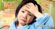 شایع ترین بیماری ها در کودکان