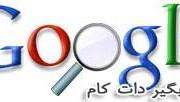 رانکینگ در گوگل