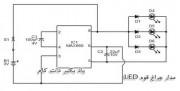 چراغ قوه led مدار الکترونیکی