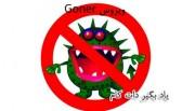 ویروس گونر در ایمیل ها