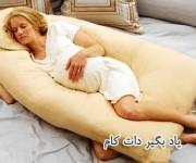 خواب در طی بارداری