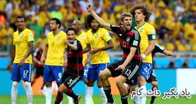 پیروزی آلمان بر برزیل