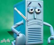 آلوده شدن کامپیوتر به ویروس