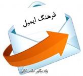 راه و رسم و فرهنگ ایمیل سازمانی و حرفه ای