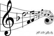 آن چه هر موسیقی دانی باید بداند