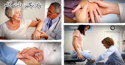 درمان های گیاهی و خانگی التهاب مفاصل