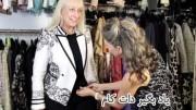 لباس مناسب زنان بالای 60 سال