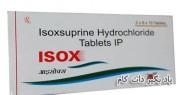 داروی ایزوکسوپرین چیست؟