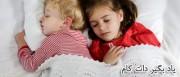 خواب و کودکان
