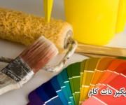 نکاتی در مورد رنگ آمیزی