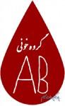 غذاهای مناسب گروه خونی آب