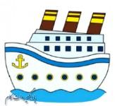 آموزش نقاشی کشتی