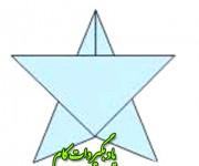 اریگامی ستاره