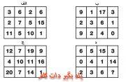 تست هوش مربع اعداد