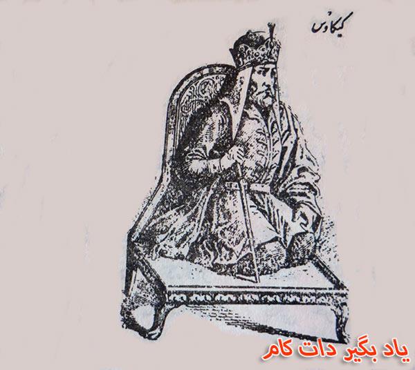 پادشاهی کیکاوس