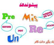 پیشوندها در انگلیسی