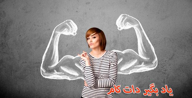 زن قدرتمند