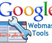 وب مستر تولز گوگل