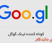 کوتاه کننده آدرس گوگل