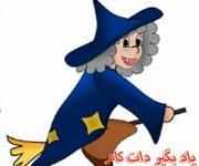 آموزش نقاشی پسر بچه جادوگر