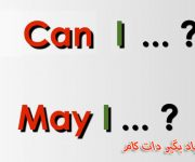 تفاوت Can,May
