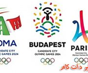 المپیک 2024