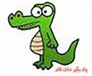 آموزش نقاشی تمساح برای کودکان