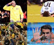 رویدادهای ورزشی 206