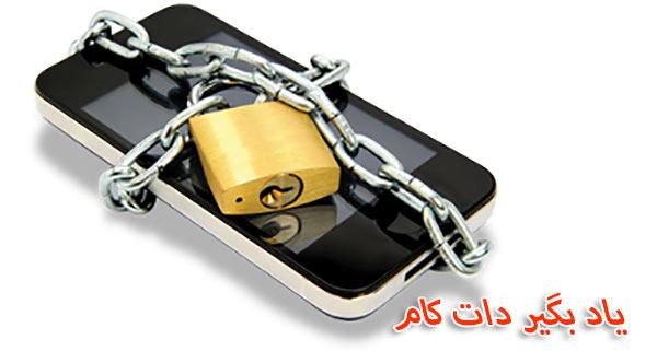 امنیت موبایل
