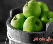 از خواص سیب بیشتر بدانید