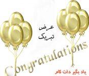 تبریک گفتن