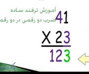 آموزش ترفندهای ساده ضرب کردن – ضرب عدد دو رقمی در دو رقمی