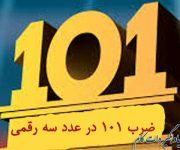 آموزش ترفندهای ساده ضرب کردن – ضرب 101 در عدد سه رقمی