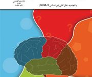 معرفی چند کتاب در زمینه روانشناسی و علوم تربیتی