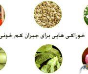 خوراکی هایی برای جبران کم خونی