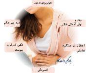 فیبروم رحمی، علت، درمان و پیشگیری