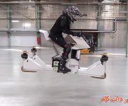 موتورسیکلت پرنده ساخته شد