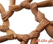ارتباط خوب و کار تیمی