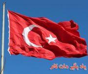 ترکیه به دنبال میزبانی یورو ۲۰۲۴