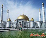 کشور ترکمنستان