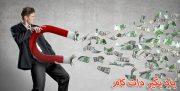 """مقاله صوتی """"موثرترین راهکارها برای پولدار شدن"""""""