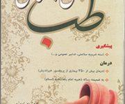 کتاب طب سنتی اسلامی