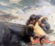 نجات جان پسربچه