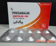 راهنمای مصرف داروی پرگابالین