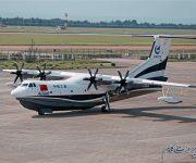 آزمایش بزرگترین هواپیمای آبی خاکی جهان
