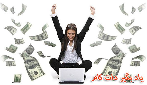 کسب درآمد میلیونی از اینترنت