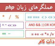 عملگرهای php